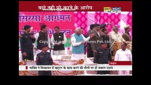 Haryana CM window: Complaint received against CM Manohar Lal Khattar