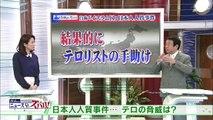 2015-02.04 編集版 青山繁晴 水曜アンカー 提供:別寅かまぼこ