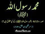 [Short Clip] - Muhammad-Ar-Rasoollah sallallahualaihi wa sallam ka kia haqooq hain- Video 6-15