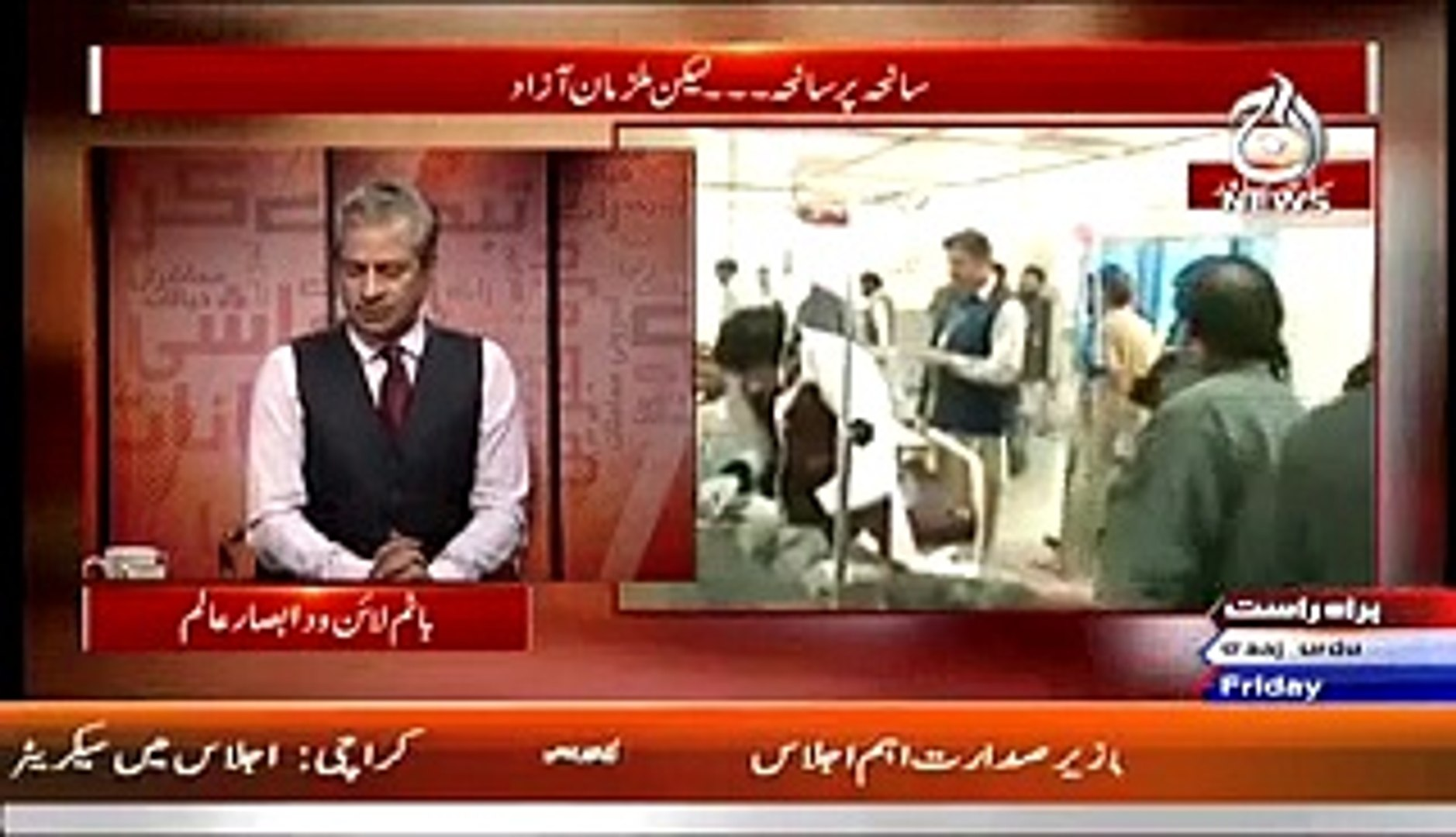 Bottom Line With Absar Alam – 6th February 2015 On Aaj Tv