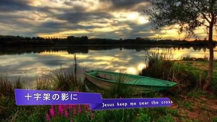 4K ♫ 十字架の影に。聖歌396 jesus keep me near the cross piano cover.