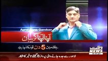 Apna Apna Gareban - 6th February 2015 - Siraj ul Haq Exclusive