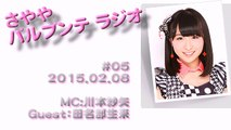FM FUKUOKA「さやや パルプンテ ラジオ」#05 2015.02.08 川本紗矢・田名部生来