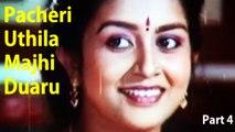 Pacheri Uthila Majhi Duaru |Full Oriya Movies | Uttam & Bijay Mohanty |Part 4