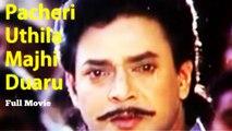 Pacheri Uthila Majhi Duaru |Full Oriya Movies | Uttam & Bijay Mohanty