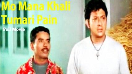 Mo Mana Khali Tumari Pain | Oriya Movies Full | Siddhanta Mahapatra | Sulu