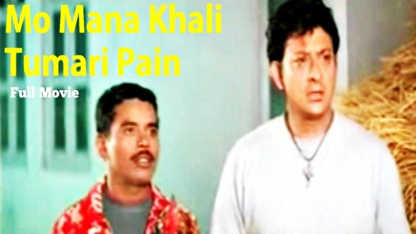Mo Mana Khali Tumari Pain   Oriya Movies Full   Siddhanta Mahapatra   Sulu