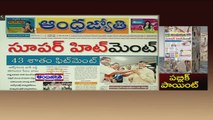 ABN Public Point 07:00am to 08:00am (10 - 02  - 2015)