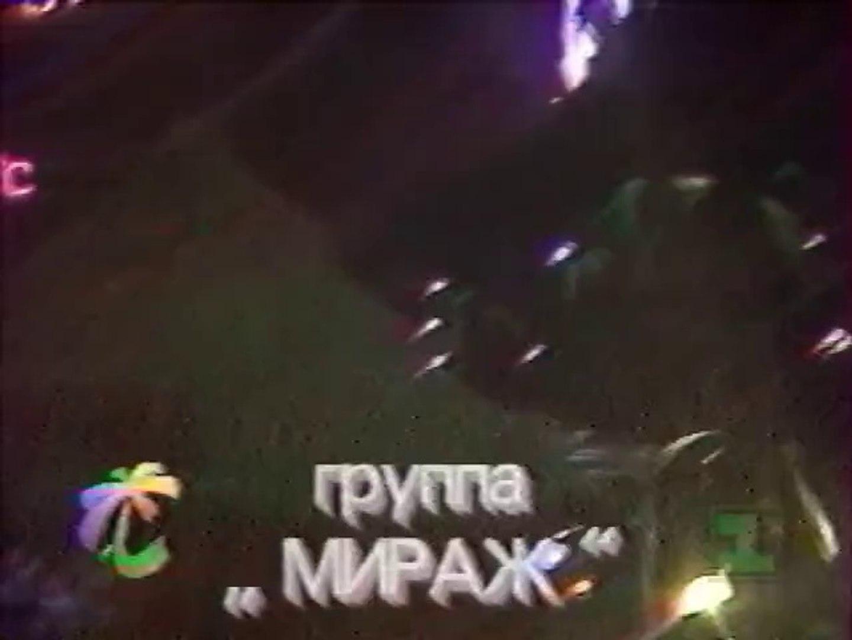 Екатерина Болдышева и группа Мираж - мега-раритет из далёкого 1992 -го Limpopo