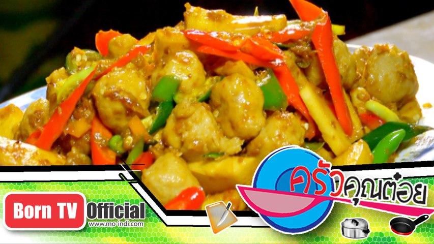 ลูกชิ้นปลากราย ผัดเผ็ดยอดมะพร้าว ร้าน กาญจนาอาหารไทย 5 ก.พ.58 (2/2) ครัวคุณต๋อย