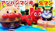 アンパンマン おもちゃ SLマンとアンパンマン号 anpanman toys SLman Animation