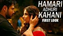 Hamari Adhuri Kahani Movie   Emraan Hashmi, Vidya Balan   FIRST LOOK