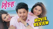 Mitwaa - Marathi #MovieReview - Swapnil Joshi, Sonalee Kulkarni, Prarthana Behere