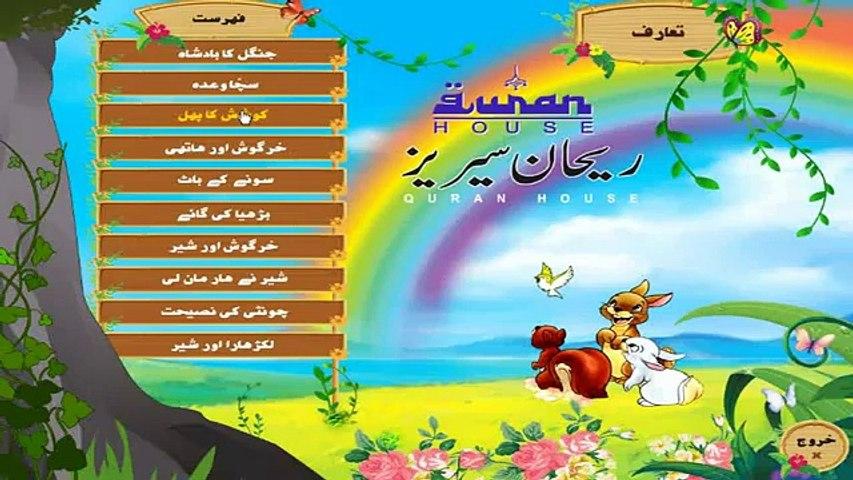 Ek tota aur ek maina, kids Corner, Cartoon on Dailymotion, Childs world on dailymotion