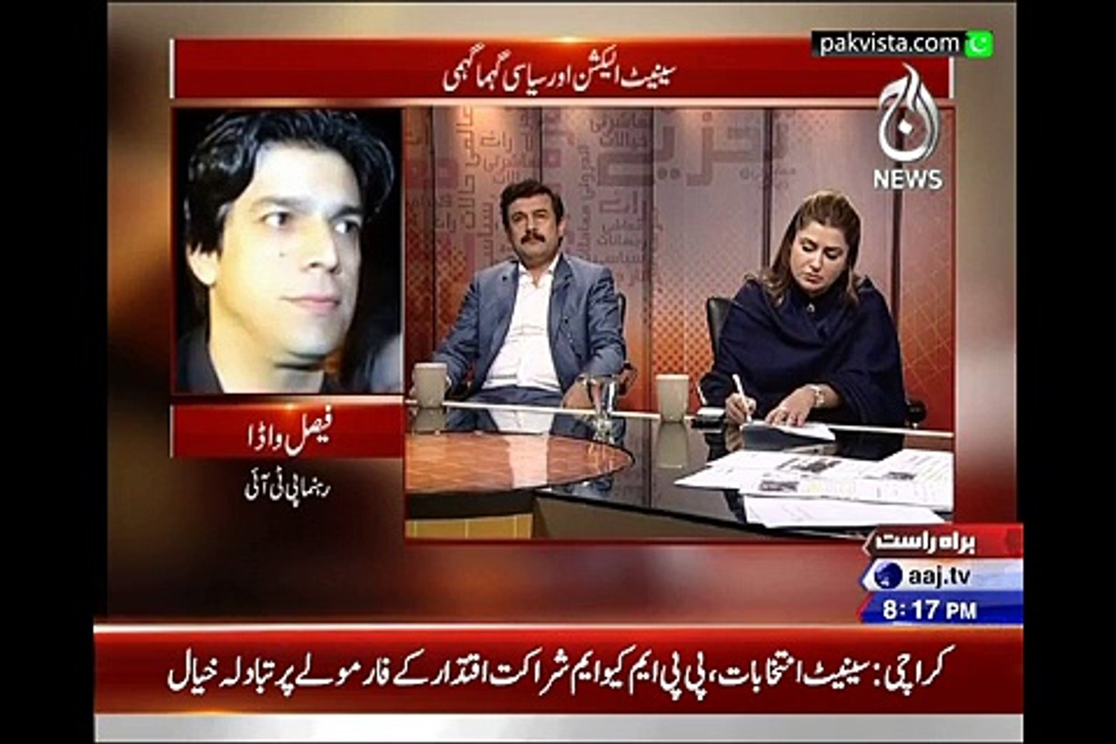 Bottom Line With Absar Alam 12th February 2015