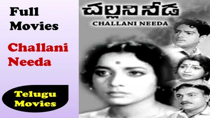 Full Length Telugu Movies Online | Challani Needa | Jamuna | Harinath | Classic Films Collection
