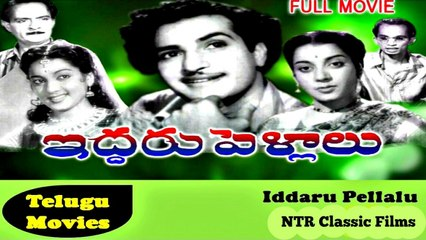 Full Length Telugu Movies Online | Iddaru Pellalu | NTR | Jamuna | Classic Telugu Film Collection