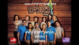 גאליס עונה 5 פרק 6 פרק 7 פרק 8 פרק 9 פ