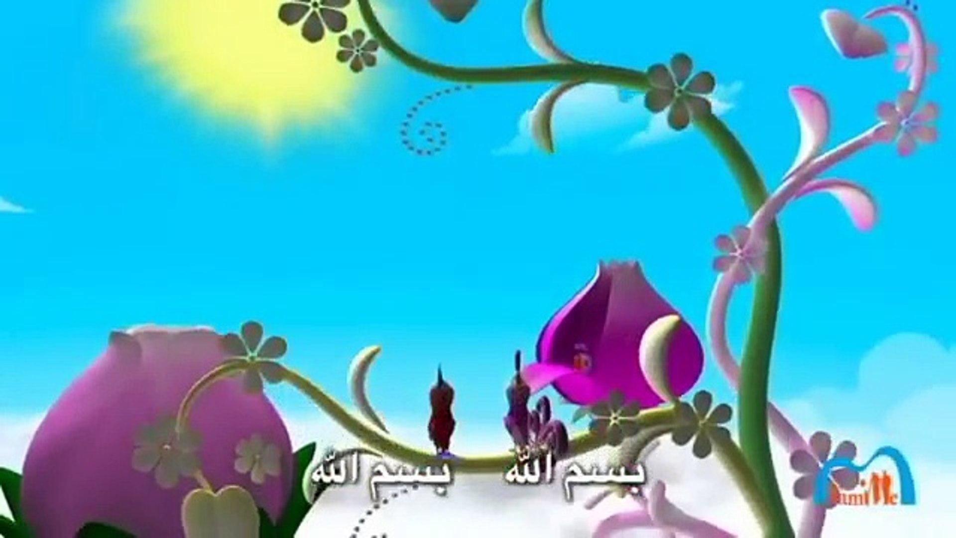 Kids Education - Bismillah with Lyrics