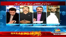 Pakistan Aaj Raat ~ 13th February 2015 - Pakistani Talk Shows - Live Pak News