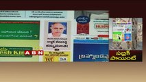 ABN Public Point 07:00am to 08:00am (14 - 02 - 2015)