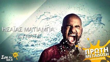 Sok FM 104.8 - ΗΣΑΪΑΣ ΜΑΤΙΑΜΠΑ - ΔΥΝΑΤΑ