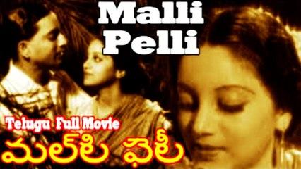 Malli Pelli   1939   Y.V.Rao   Kanchanamala    Full Length Telugu Movies Online
