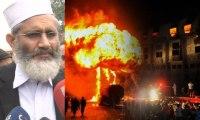 Sirajul Haq demands justice to Baldia incident victims