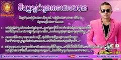 Sunday CD Vol 188, ខឹងឬស្អប់អូនអាចជេរបងបាន - ខេមរះ សិរីមន្ត SD Vol 188