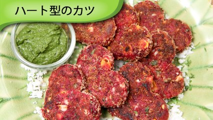#Valentine's Day Special 野菜のハートカツ Heart Shaped Veg Cutlets