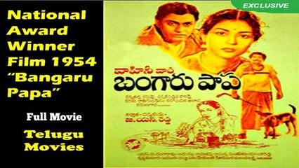 Bangaru Papa  1954    S.V.Ranga Rao   Kongara Jaggaiah   Full length Telugu Film Online