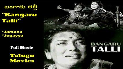 Bangaru Talli   1971   Jaggaya   Jamuna   Full length Telugu Film Online
