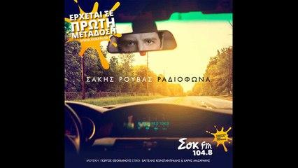 Sok FM 104.8 - ΣΑΚΗΣ ΡΟΥΒΑΣ - ΡΑΔΙΟΦΩΝΑ (Teaser)
