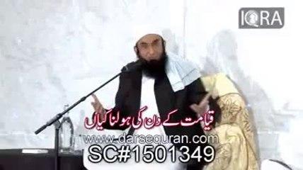 Qiyamat Kay Din kaisa ho ga by  Maulana Tariq Jameel Latest Bayan  2015