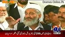 Siraj ul Haq View on Azadi March - Tezabi Totay on Geo Tez