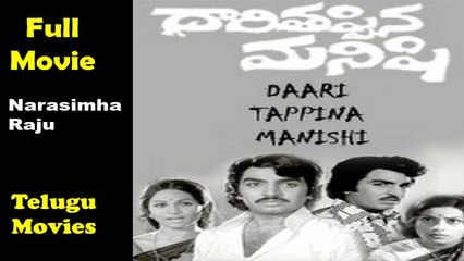 Daari Tappina Manishi |Narasimha Raju | 1981 | Full Length Telugu Movies Online