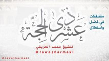 مقتطفات وفوائد في فضل واستغلال عشر ذي الحجة للشيخ الدكتور محمد العريفي , العشر من ذي الحجة 1435-2014