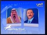 الرئيس علي عبد الله صالح يعزي أخيه الملك عبد الله