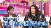 マツコ・デラックス × TOKIO 普段は化粧をしていない?!マツコの爆笑プライベートトーク!