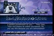 Surah Ya-Sin with English Translation 36 Mishary bin Rashid Al-Afasy