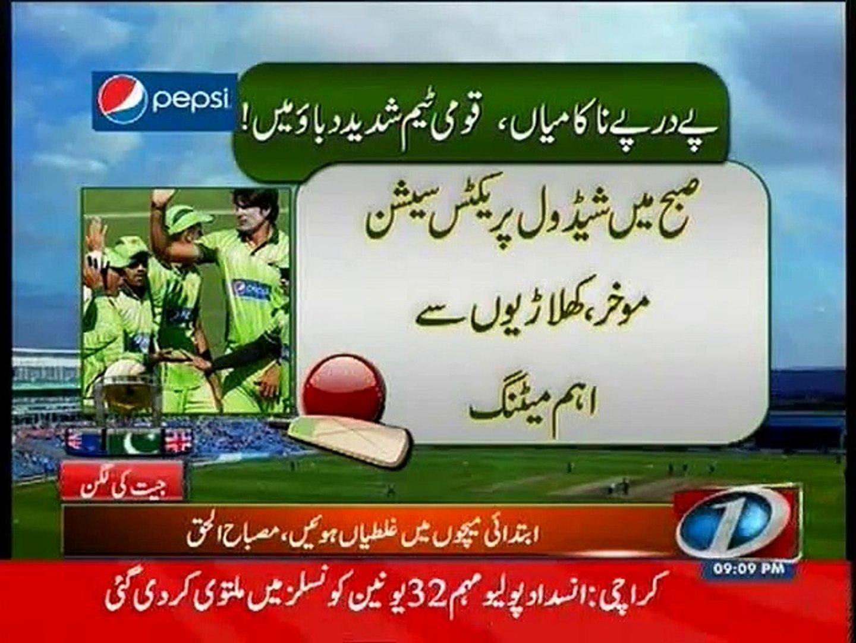 Pak cricket team is under pressure over poor performance
