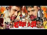 Hathkadi - Bhojpuri Movie Trailor - Khesari Lal Yadav, Anjana Singh