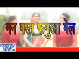 मन मस्त फागुन मेल - Casting - Man Mast Fagua Mail - Chandna Singh - Bhojpuri Hot Song 2015