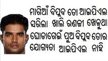 RCB-ORISSA-RANJI-ODISHA CRICKETER-UNSOLD-SKIPPER-BIPLAB SAMANTRAY-IPL 2015-AUCTION UNCAPPED-INDIANCRICKETER-ALL ROUNDER-BA~