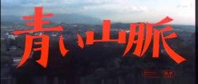 青い山脈・・神戸一郎&青山和子
