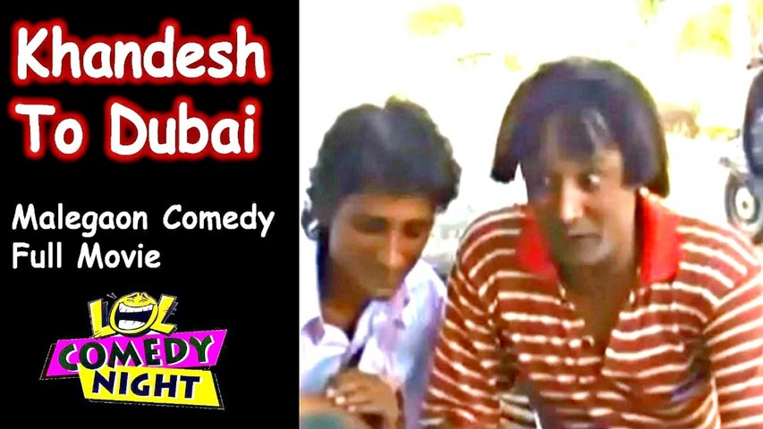 Khandesh To Dubai | Asif Albela | Comedy | Malegaon Films | Complete Full Movie with Eng Subtitles