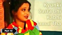 Kyunki Sasra Bhi Kabhi Jamaai Tha | Malegaon Comedy Movies | Anurag Blackmails | Part 12