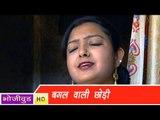HD बगलवा वाली छोड़ी - bagalwa Wali Chori -  Bluetooth Dukhata - bhojpuri hot song