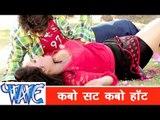 कबो सट कबो हॉट Kabo Sat Kabo Hot - Rani 786 - Bhojpuri Hot Song HD 2015