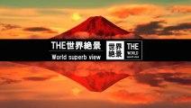 絶景 日本の絶景、日本の四季
